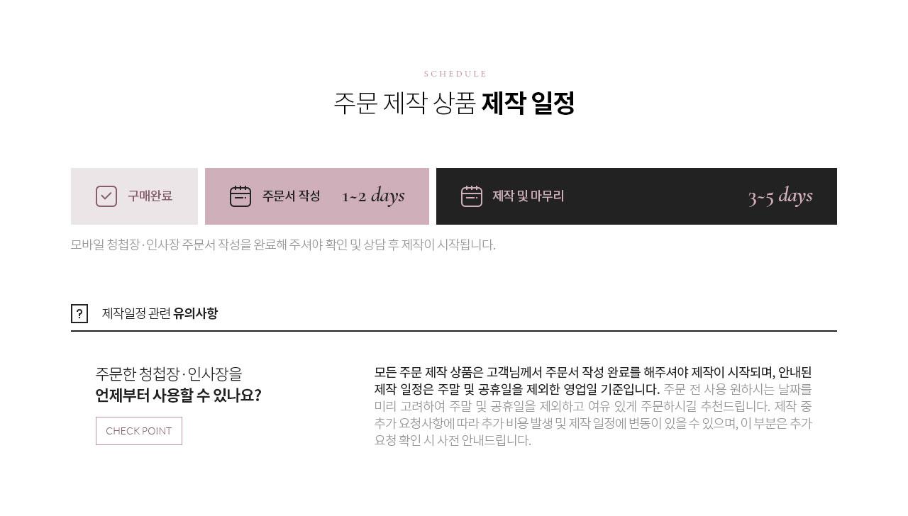 11-Schedule-제작일정